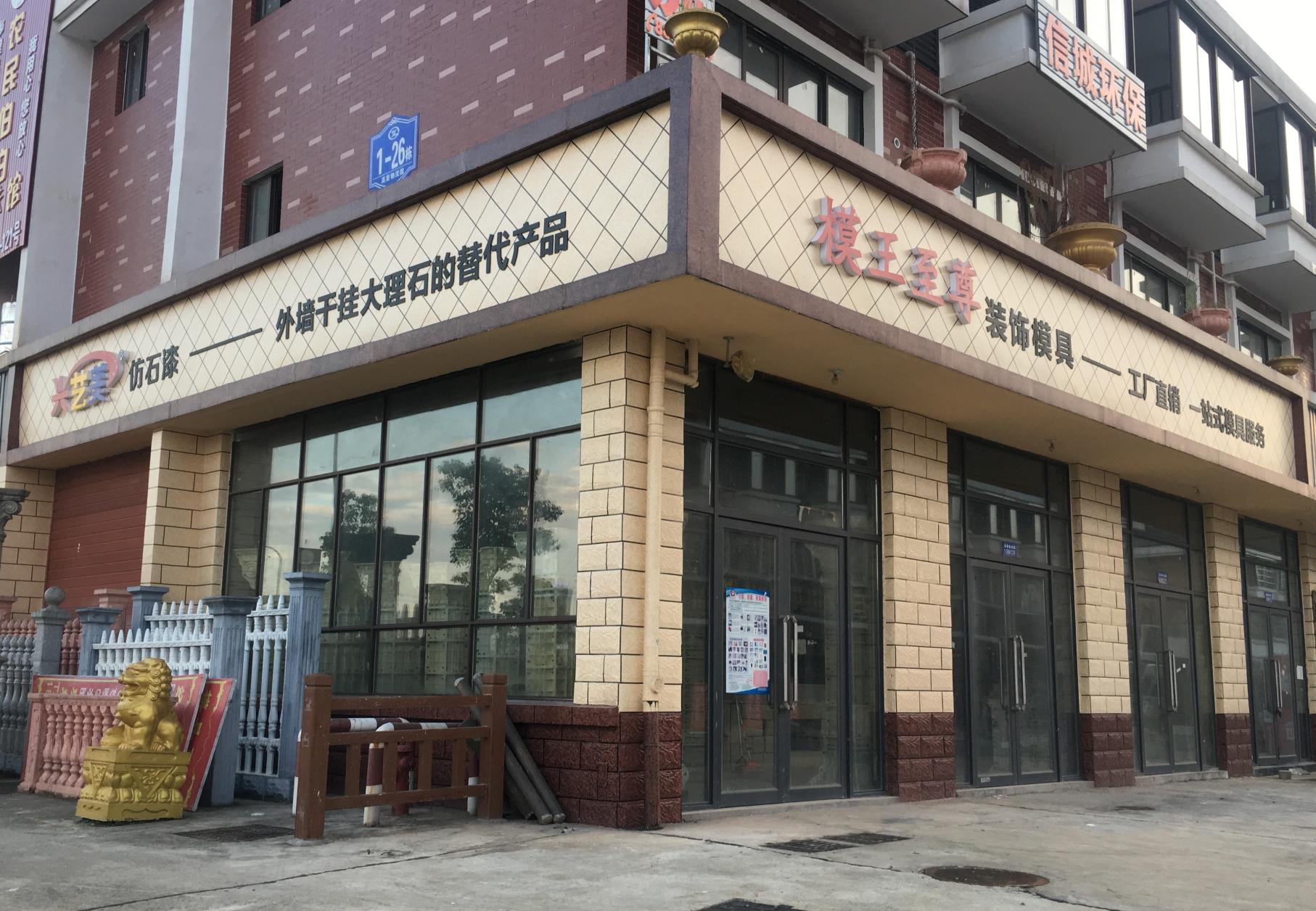 模王至尊模具-湖南望城服务中心