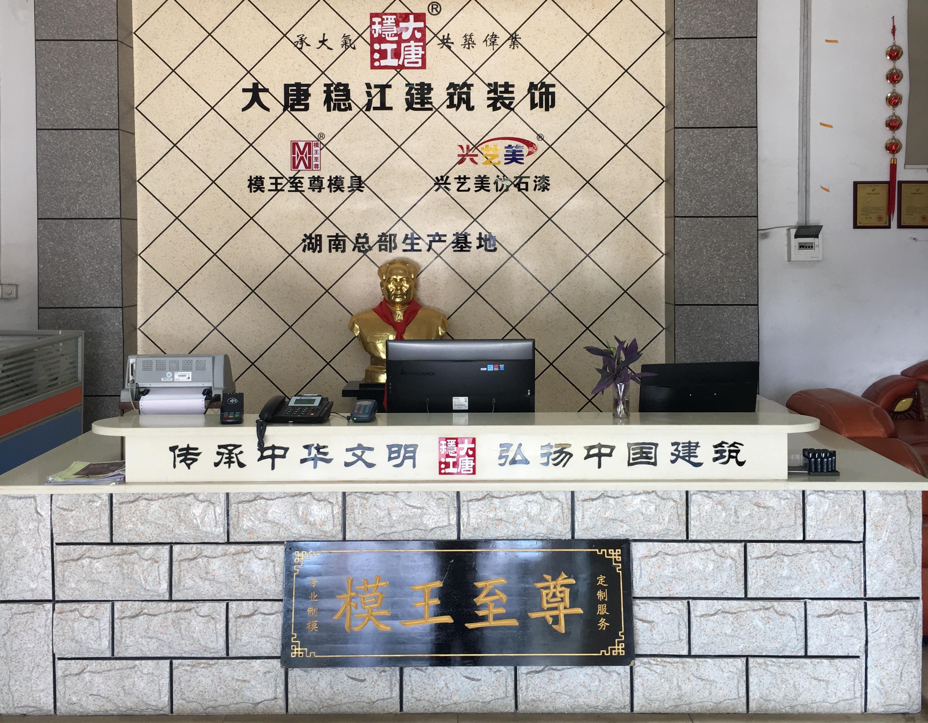 模王至尊模具-湖南总部服务中心
