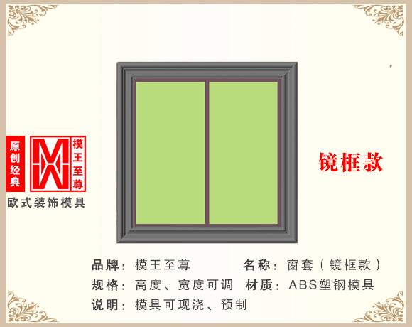 镜框款窗套