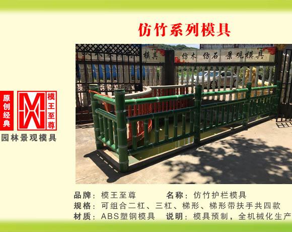 仿竹系列模具 仿竹护栏模具