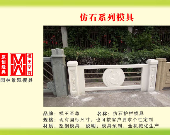 仿石系列模具 仿石护栏模具