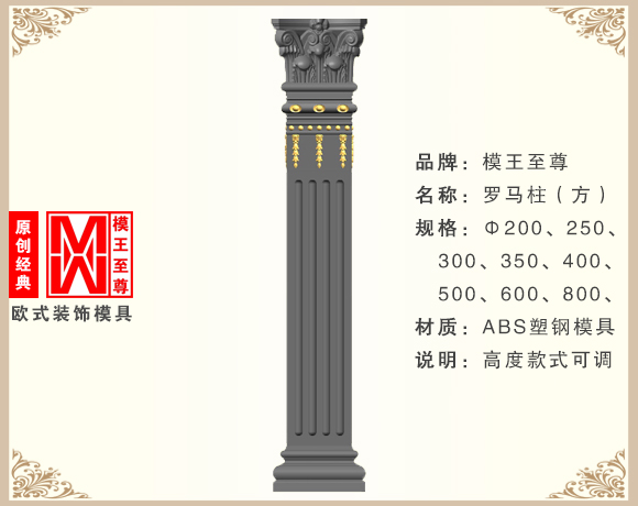 罗马柱方柱