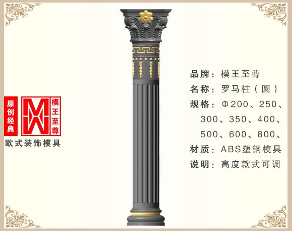 罗马柱圆柱