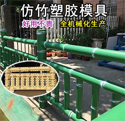 仿竹护栏模具-工程应用案例