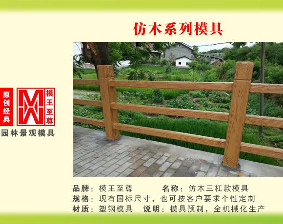 仿木系列模具 三杠款护栏模具