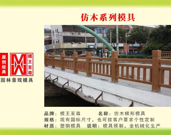 仿木系列模具 梯形护栏模具