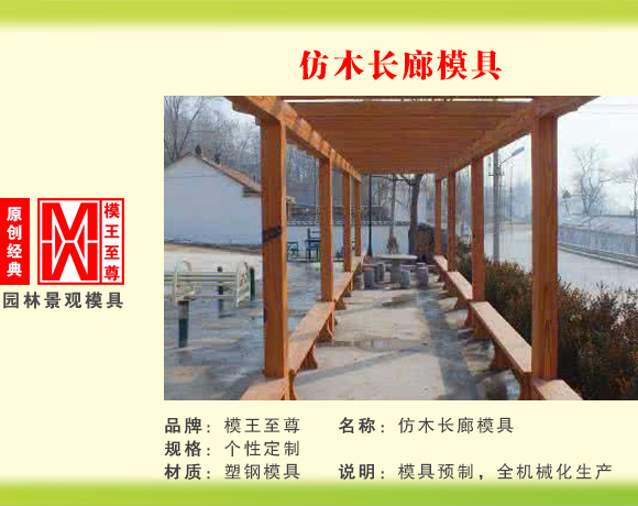 仿长廊系列模具 仿木长廊模具