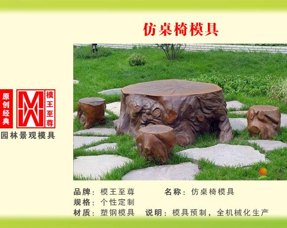 仿桌椅系列模具 仿桌椅模具