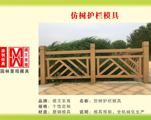 仿木系列模具 斜杠护栏模具