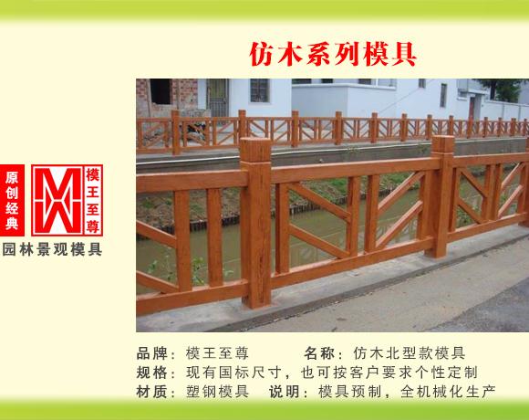 仿木系列模具 北型护栏模具