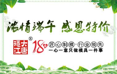 大唐稳江【浓情端午 · 感恩特价】