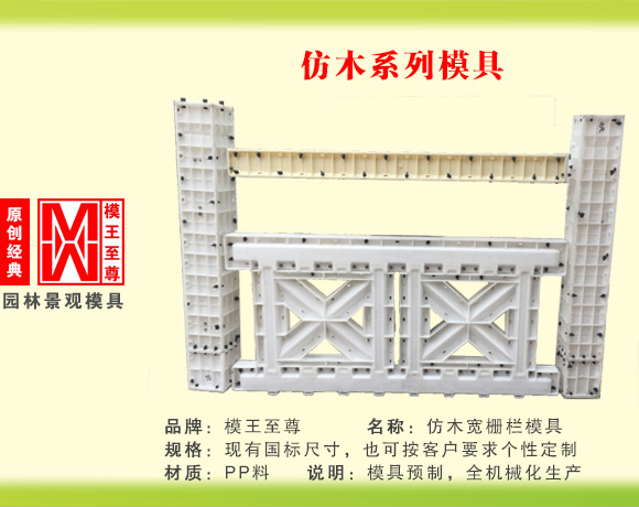仿木系列模具 双X款护栏模具